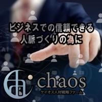 関西ビジネスコネクション交流会