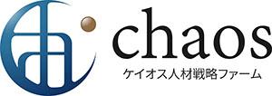 経営者「脳」魂の改革【CHAOS人材戦略ファーム】